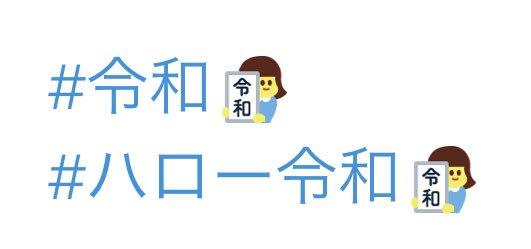 """氏くん على تويتر: """"平成最後のお仕事です。 #令和 #ハロー令和 の ..."""