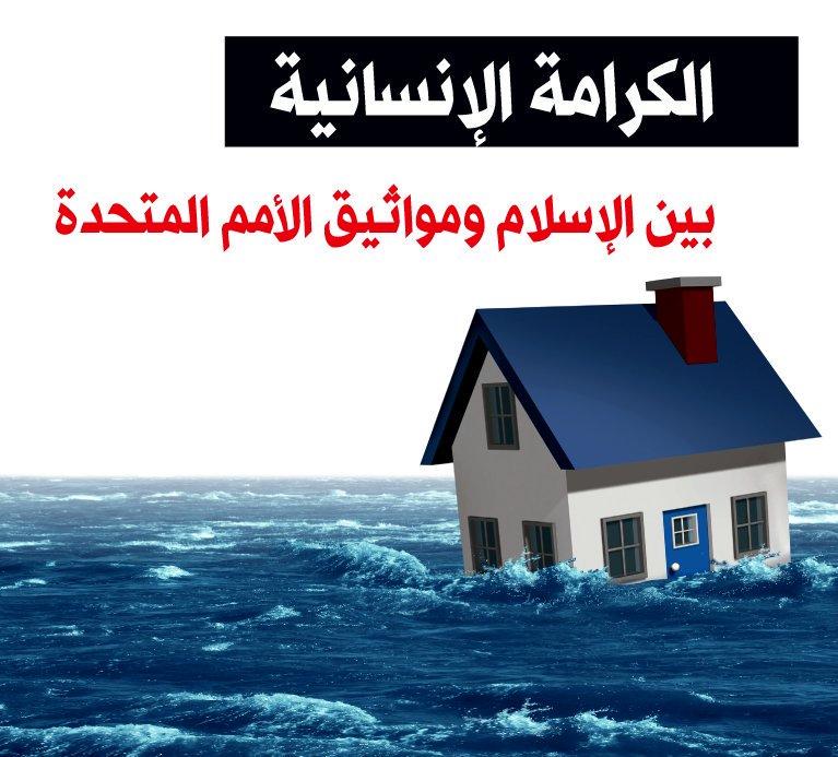 الكرامة الإنسانية الإسلام ومواثيق الأمم D5F4MwPXoAAYcB1.jpg