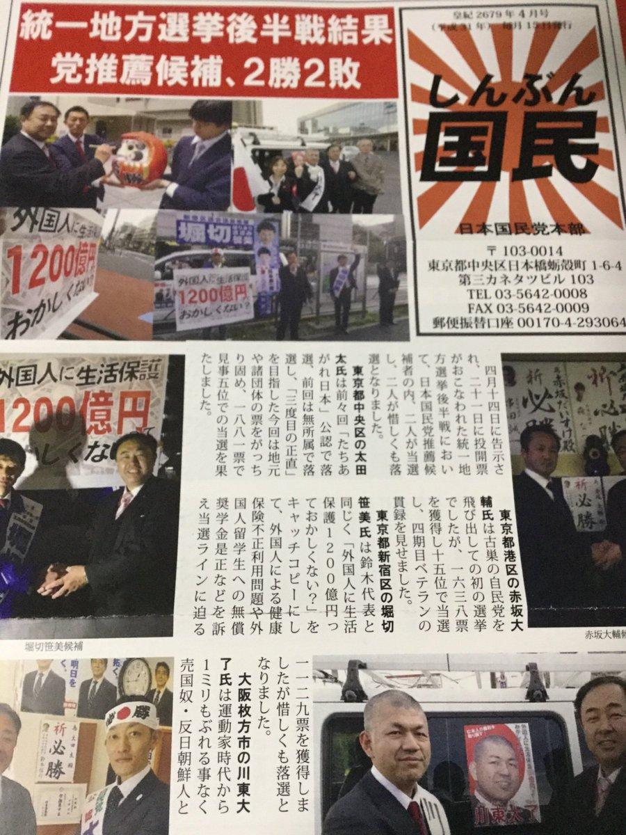 渡貫賢介@右翼情報調査会 on Tw...