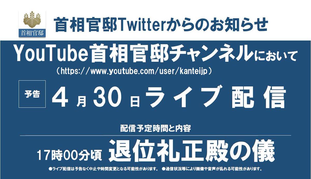 【もうすぐ退位ライブ!】4月30日17時より、YouTubeで天皇陛下の御退位をライブ配信するのでお見逃しなく by 首相官邸