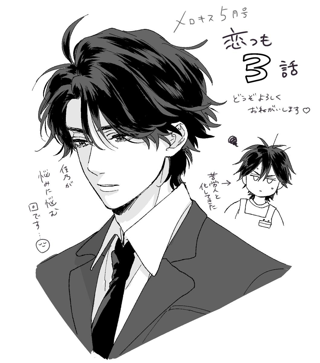 """Ο χρήστης 鈴丸みんた στο Twitter: """"メロキス5月号にて「恋をする ..."""