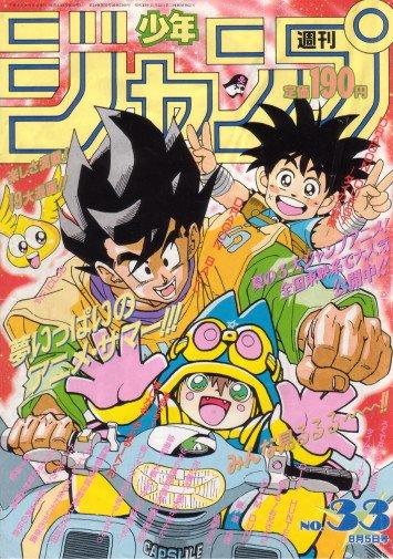 Shonen Jump Covers On Twitter 1991 No 33 Cover Dragon Ball By Akira Toriyama Dragon Quest Dai No Daibouken By Riku Sanjou Story Koji Inada Art Magical Taruruuto Kun By Tatsuya