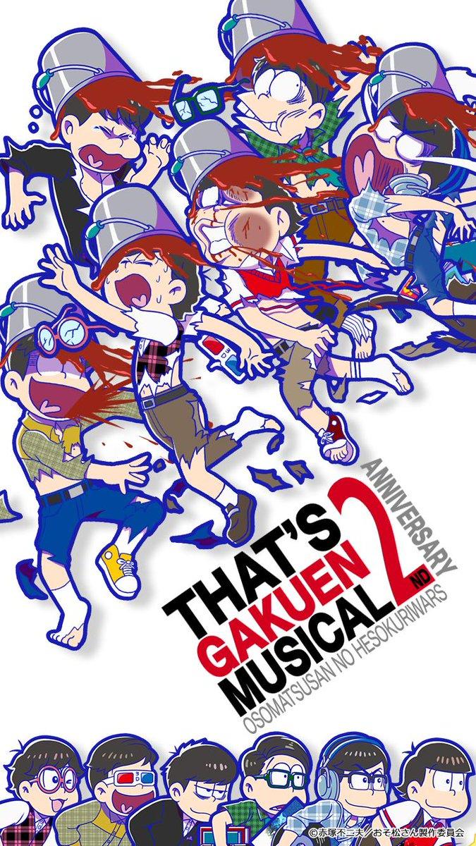 【学園ミュージカル2周年&黒歴史1周年!】4月に迎えた「学園ミュージカル」2周年と、本日の「黒歴史1」1周年を記念して特別イラストを公開します!#へそウォ #新発売 #おそ松さん
