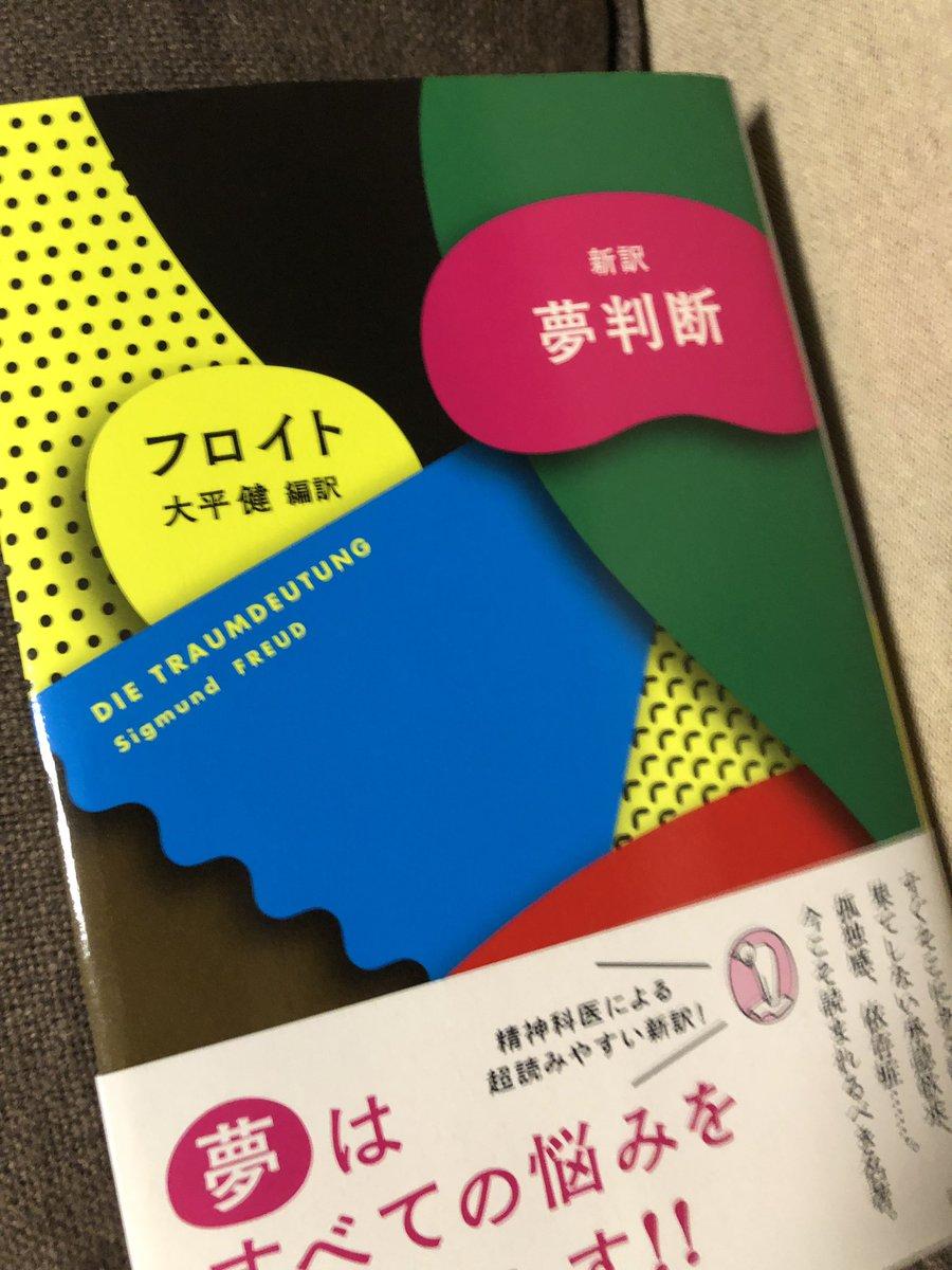 "takayuki URAYAMA on Twitter: ""大平健が訳す『新訳 夢判断』フロイト ..."