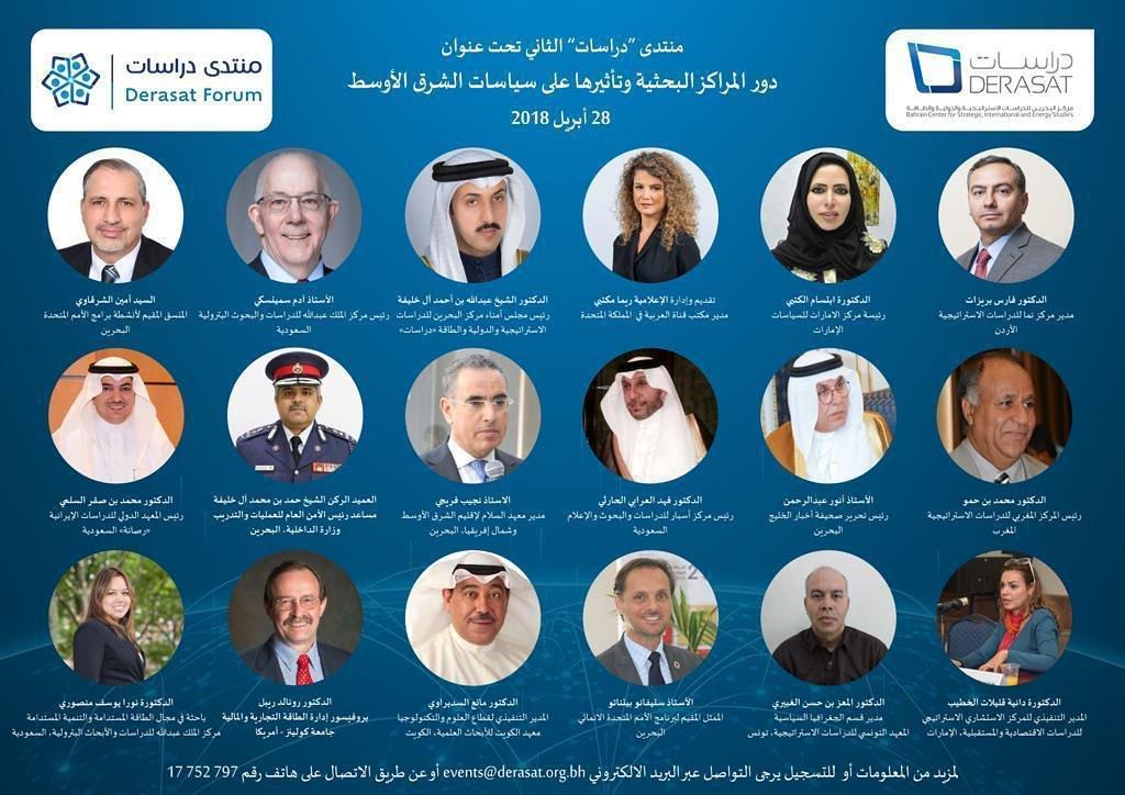 """تنطلق يوم الأحد فعاليات """"منتدى دراسات"""" في نسخته الثانية، والذي ينظمه مركز """"دراسات"""" تحت عنوان: """"دور المراكز البحثية وتأثيرها على سياسات الشرق الأوسط"""" ، في فندق """"سوفيتيل زلاق البحرين""""، بمشاركة واسعة من قادة ومسؤولي مراكز دراسات وبحوث مرموقة، ونخب فكرية وأكاديمية وإعلامية."""