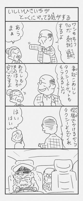 山中あきら@おきらく忍伝ハンゾー電子版出てますよさんの投稿画像
