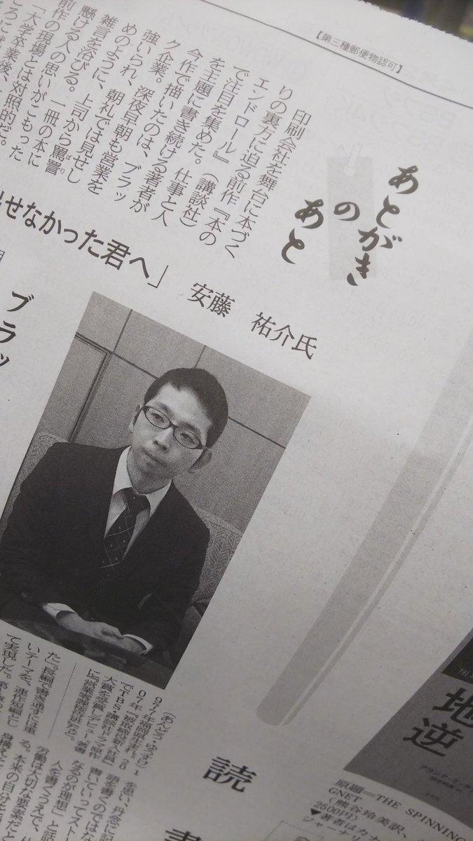 """錦糸卵 on Twitter: """"本日日経新聞書評面「あとがきのあと」コーナーに ..."""