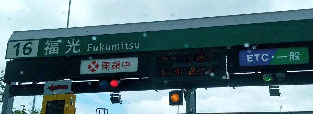 画像,福光インターにて五箇山方面大事故のため通行止 https://t.co/qYrbYZioE9。