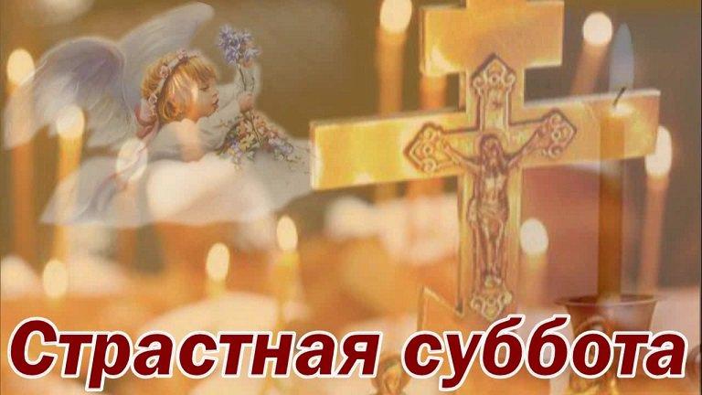 Сентября, страстная суббота открытка