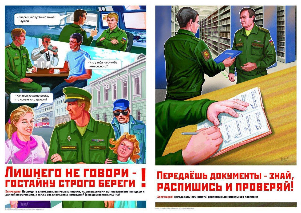 агитационные картинки по правовой защите баб