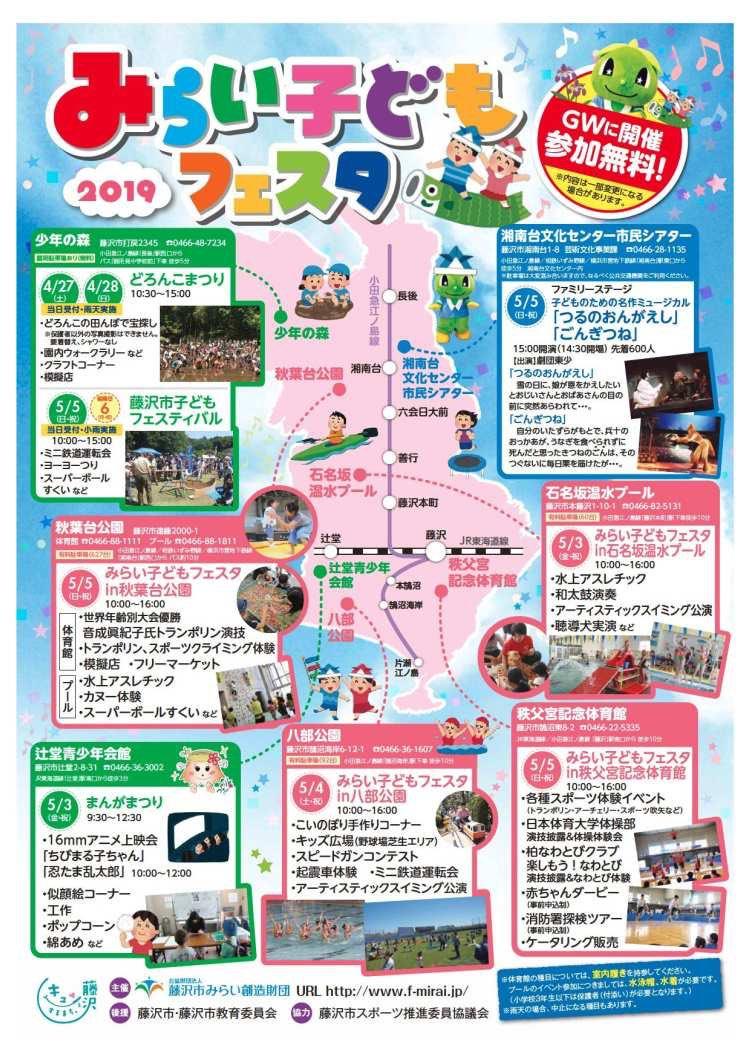 公益財団法人藤沢市みらい創造財団は、このGWに、藤沢市内の各施設において家族で楽しめる「みらい子どもフェスタ2019」を開催致します。 芸術文化事業課は、5/5(日)に #湘南台文化センター で、#公園の音楽会 と #劇団東少 ファミリーステージ「つるのおんがえし&ごんぎつね」を担当します🎶