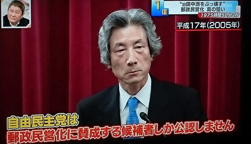 「小泉純一郎 公認」の画像検索結果