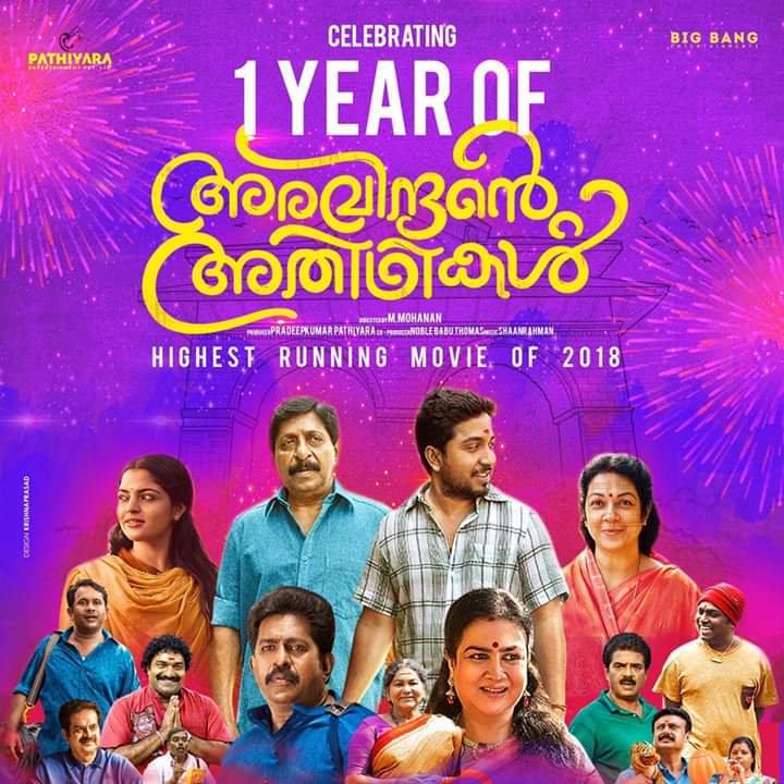 1 Year Of Aravindante Adhithikal 🎉  Favorite Movie  @Vineeth_Sree  @Nikhilavimal1