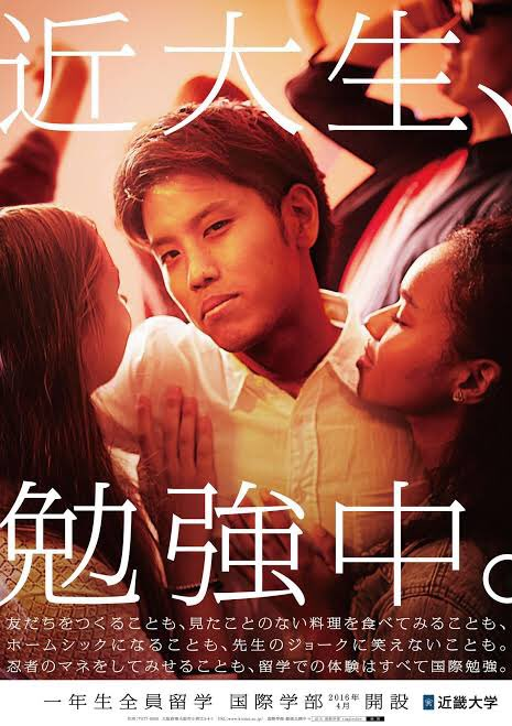 【!?(゚〇゚;)マ、マジ…】近畿大学(私立)の学生募集広告がすごい
