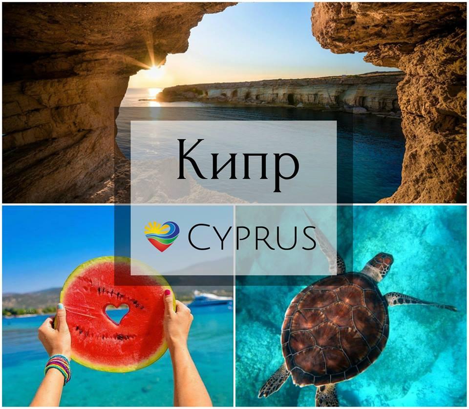 Кипр фото с надписью кипр, картинках для