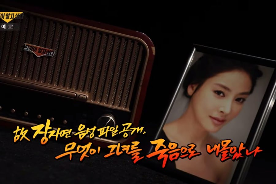 """""""Unanswered Questions"""" Releases Voice Recording Of #JangJaYeon Prior To Her Death https://www.soompi.com/article/1320512wpp/unanswered-questions-releases-voice-recording-of-jang-ja-yeon-prior-to-her-death…"""