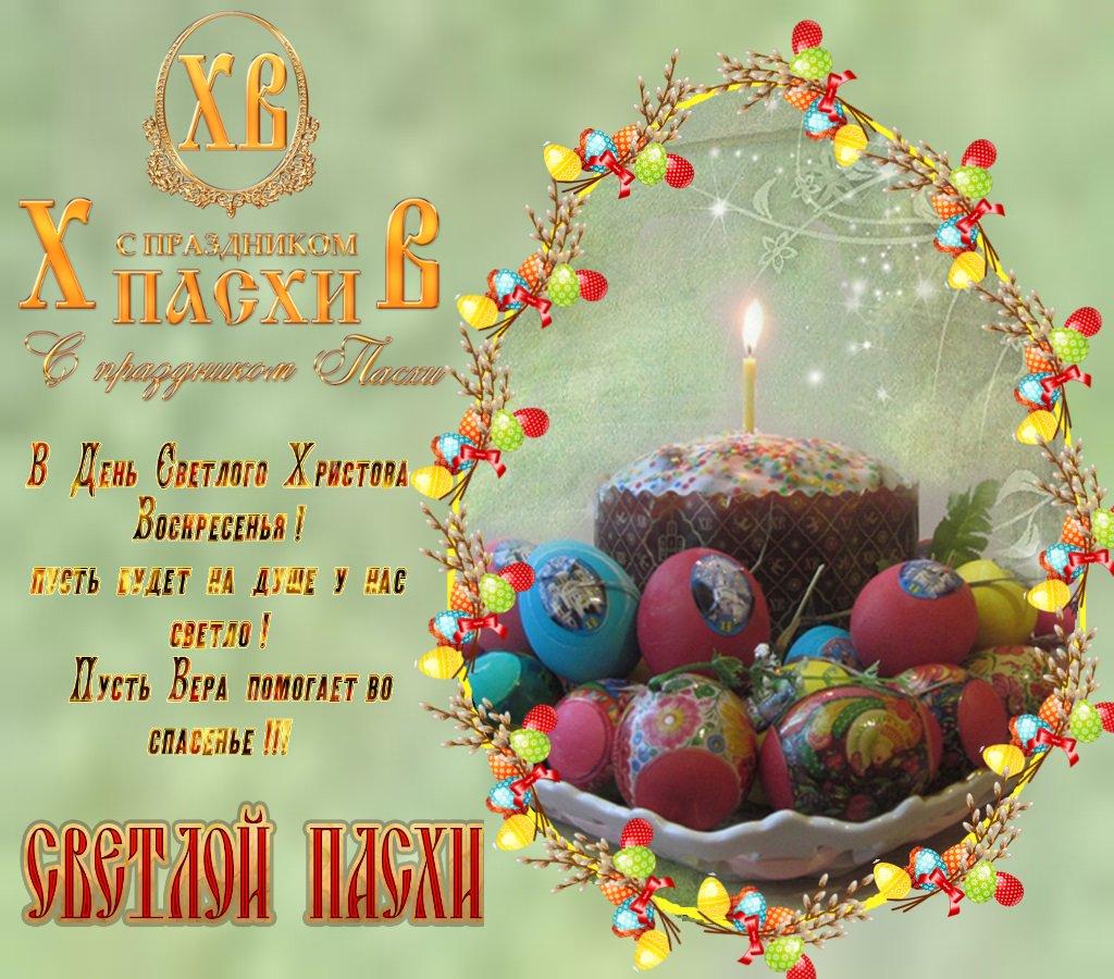 Поздравит пасхой открытки, праздником святителя