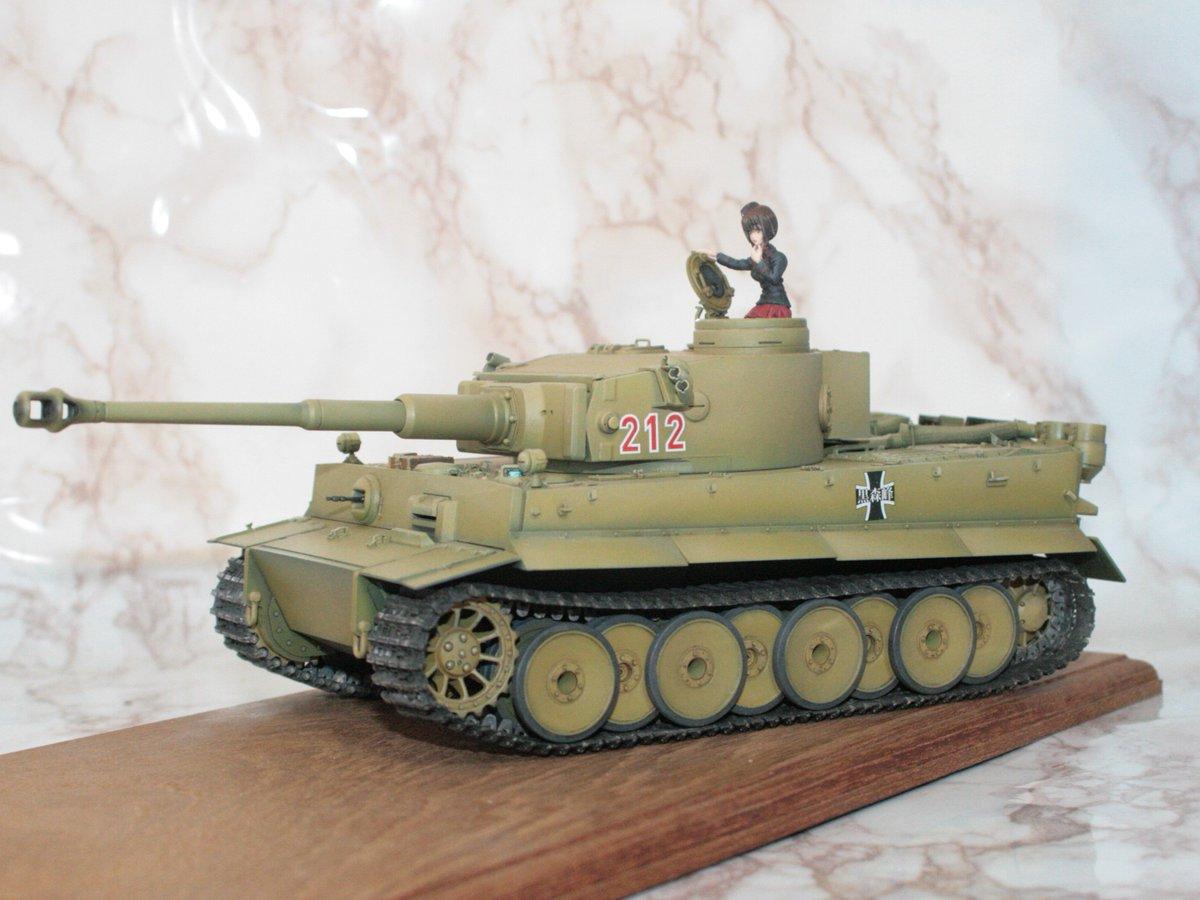 #今月作ったプラモ晒そうぜ タミヤ 1/35 タイガーⅠ重戦車 黒森峰212号車 エッチングパーツのOVM固定具、フリウルの極初期型金属製履帯、プラ板等でディテールアップ、B&Wとカラーモジュレーションを組み合わせて劇中のCGのイメージで塗装。 まほお姉ちゃんはあらあらこまった堂のレジンキット
