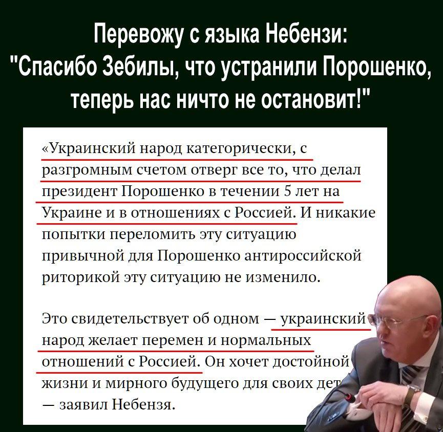 Ельченко - Небензе: Украине не нужны никакие сигналы. Просто оставьте нас в покое - Цензор.НЕТ 6283