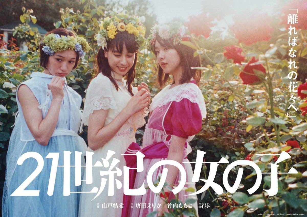映画21世紀の女の子 離ればなれの花々へ