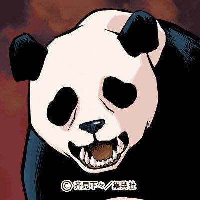 戦 パンダ 呪術 廻