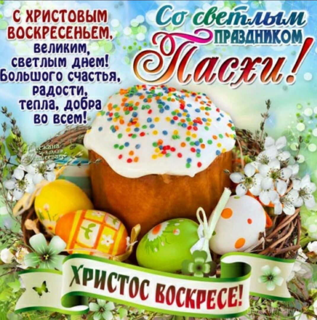 Красивые открытки к празднику пасхи, поздравление