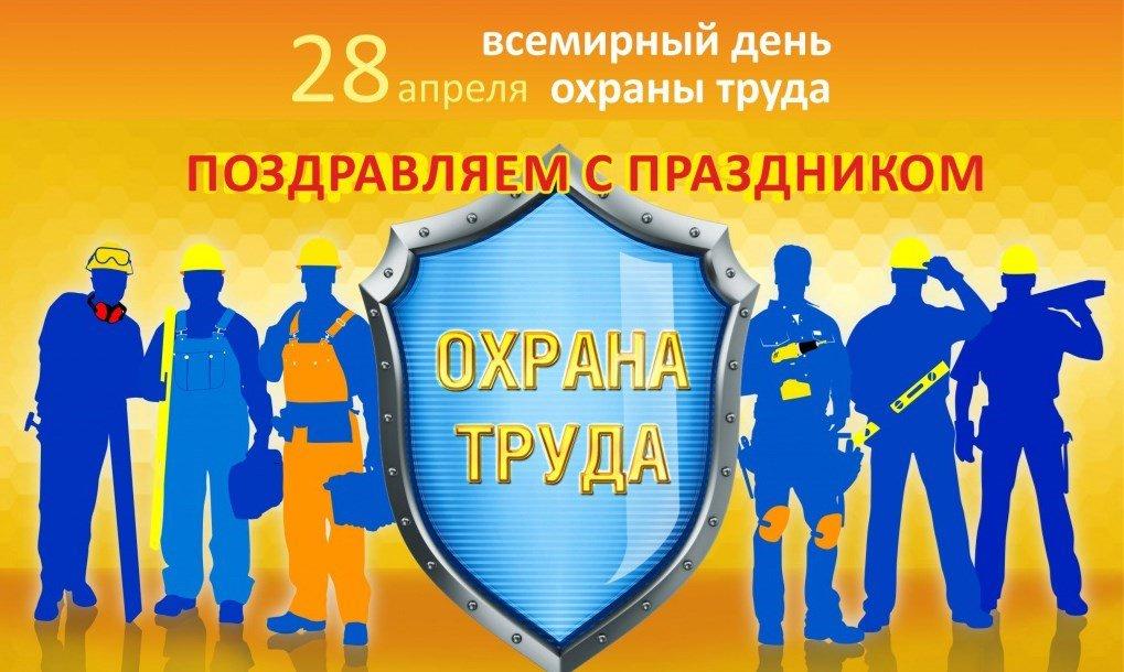 Фоны для открыток к дню охраны труда, поздравлением мальчика лет