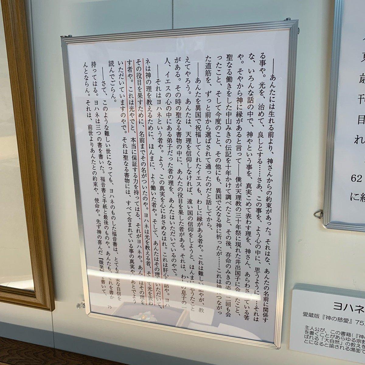 沼津市芹沢光治良記念館(3)ヨハネ