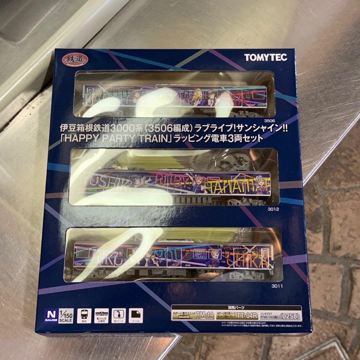 伊豆箱根鉄道 3000系(3506編成)#ラブライブ!サンシャイン!! HAPPY PARTY TRAIN」ラッピング電車3両セット
