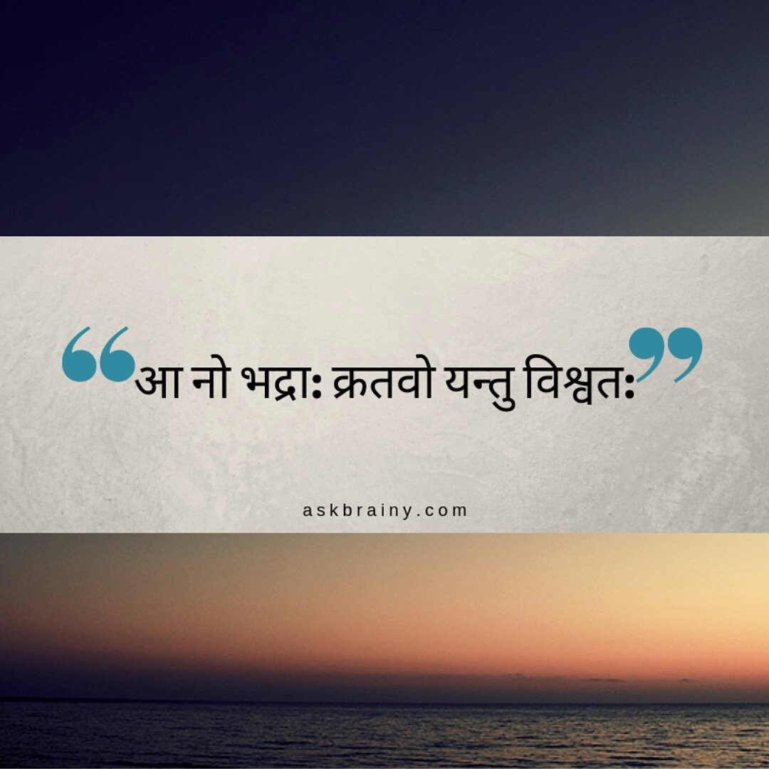 "@askbrainyofficial :«""आ नो भद्रा: क्रतवो यन्तु विश्वत:"" <<Let good come from everywhere , from all the world >> #quotesoftheday #quotes #goodquotes #education #world #wishdom #human #humanity #hinduism #sanskrit #dharma #life #philosophy #knowledge #sprituality #askbrainy #india"