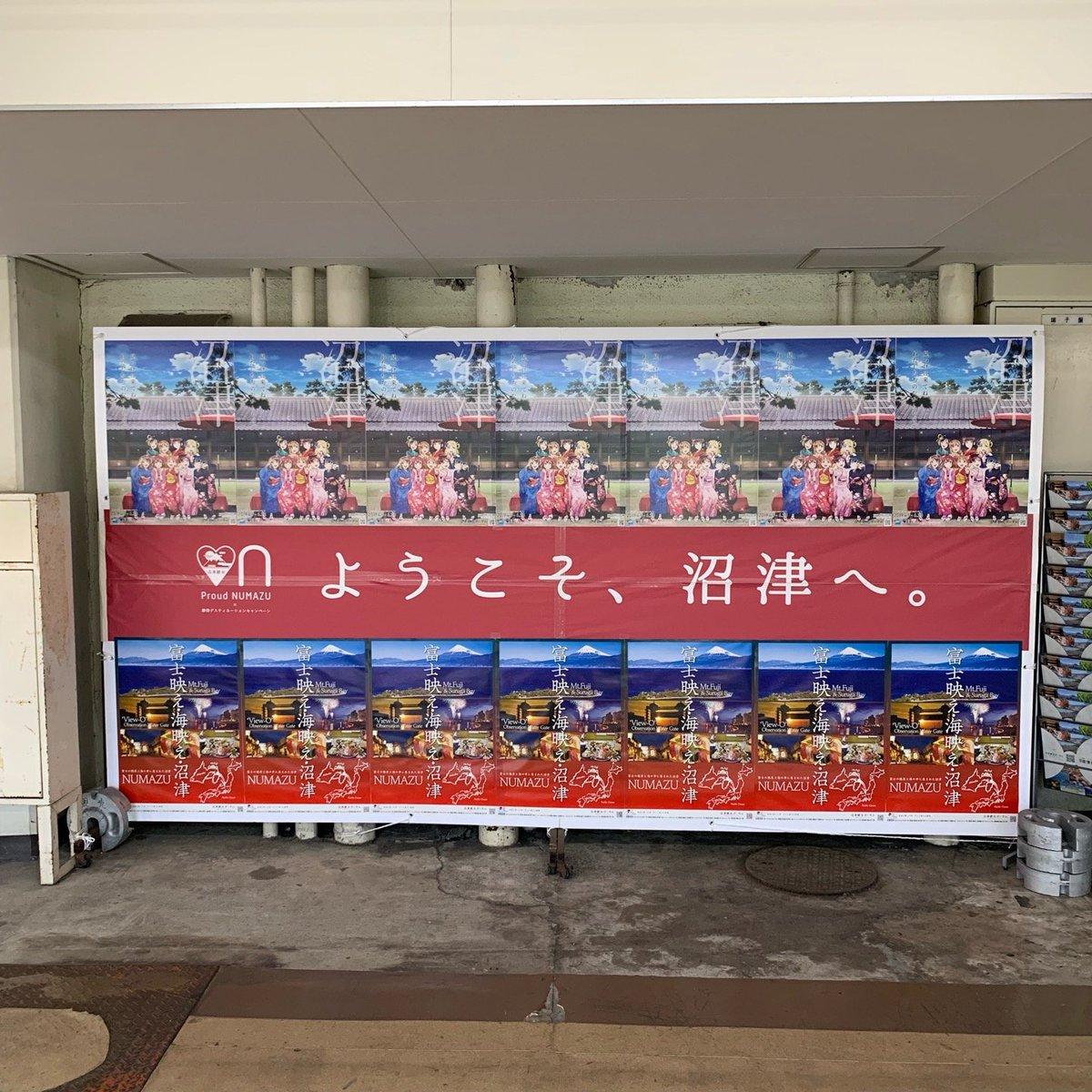 沼津駅 静岡デスティネーションキャンペーン ラブライブ!サンシャイン!!(1)