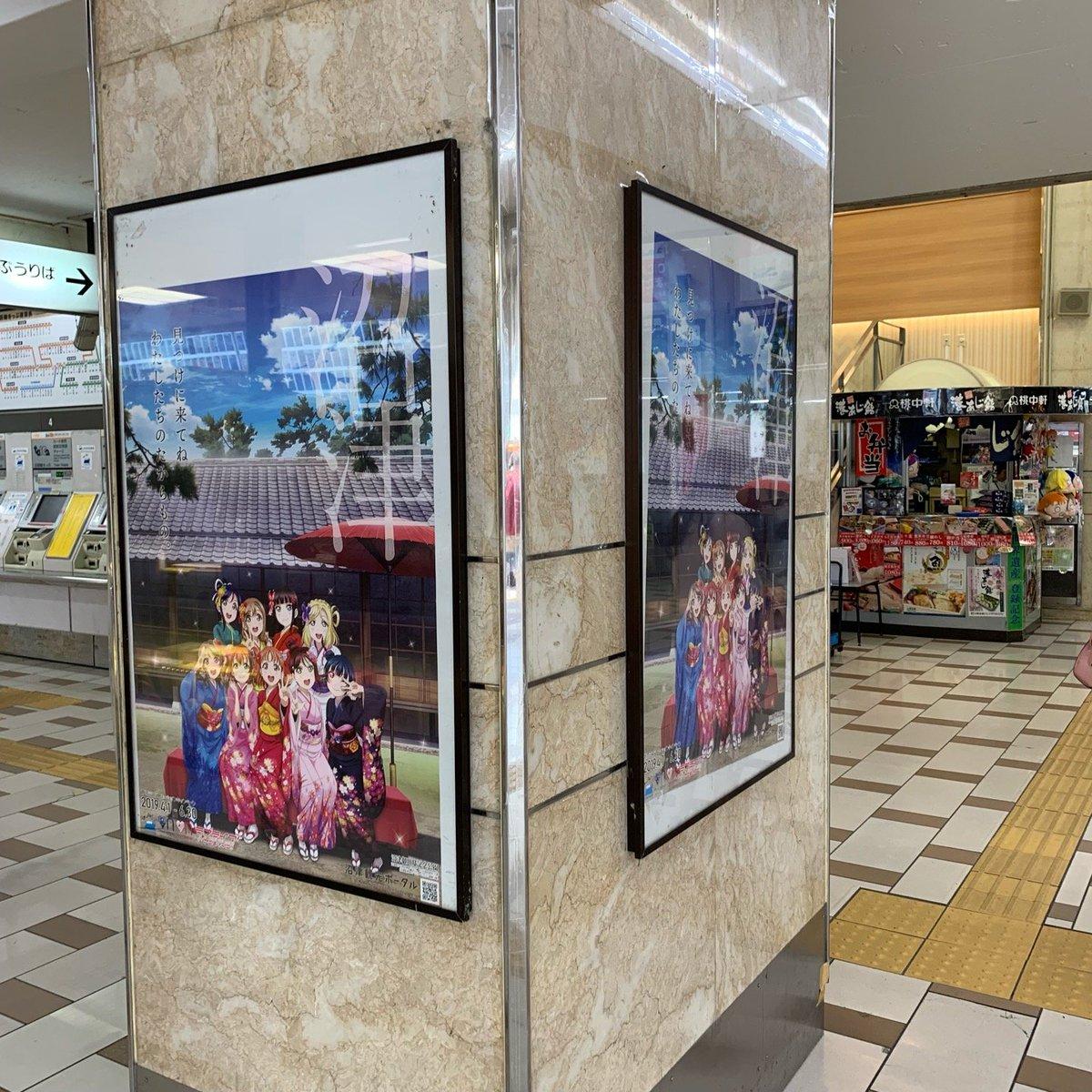 沼津駅 静岡デスティネーションキャンペーン ラブライブ!サンシャイン!!(2)