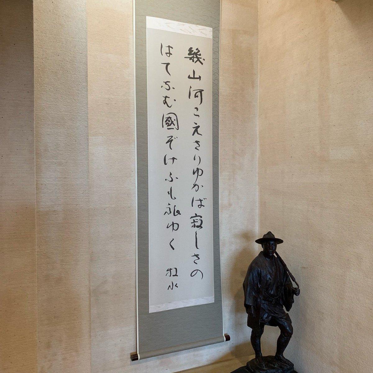 沼津市若山牧水記念館(3)幾山河こえさりゆかば寂しさのはてなむ國ぞけふも旅ゆく 牧水
