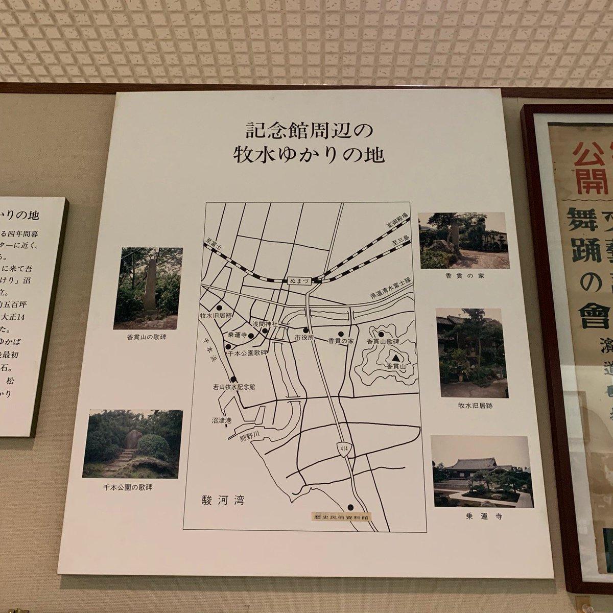 沼津市若山牧水記念館(4)記念館周辺の 牧水ゆかりの地