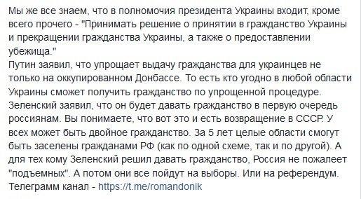 Спрощений порядок отримання російських паспортів може поширитися на всіх жителів України, - Путін - Цензор.НЕТ 6216