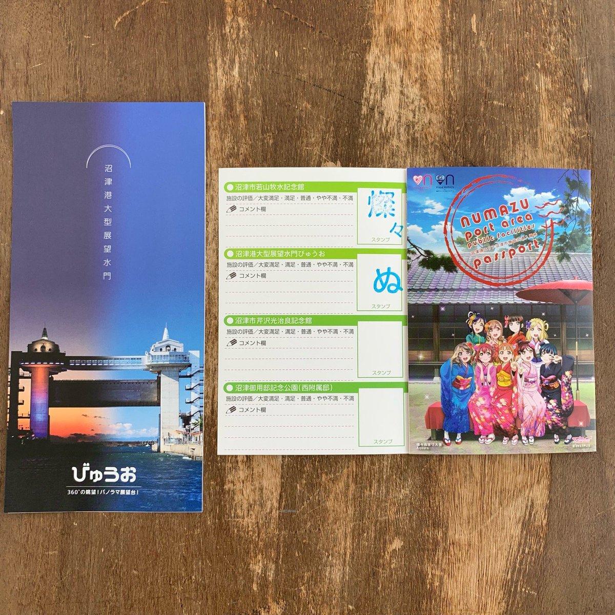 沼津港大型展望水門「びゅうお」(2)沼津市施設共通入場券