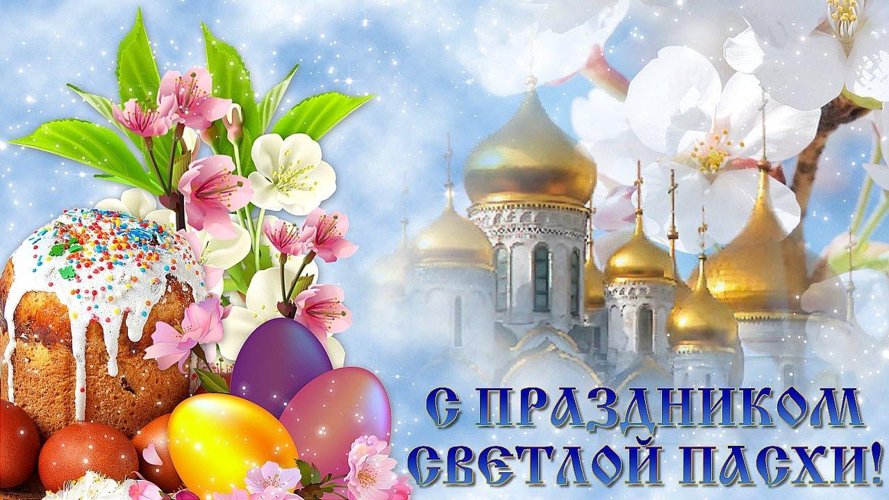 С праздником христовым картинки
