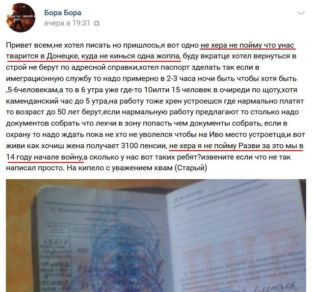 МИД Украины должен рекомендовать россиянам покинуть территорию ОРДЛО, - замглавы МинВОТ Грымчак - Цензор.НЕТ 7864