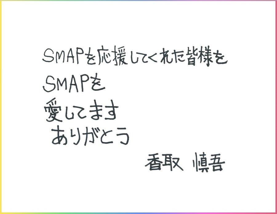 笙子 smap twitter