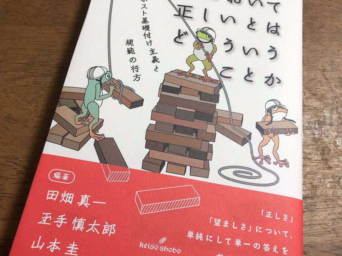 """টুইটারে tetsuki tamura: """"田畑真一・玉手慎太郎・山本圭編著 ..."""
