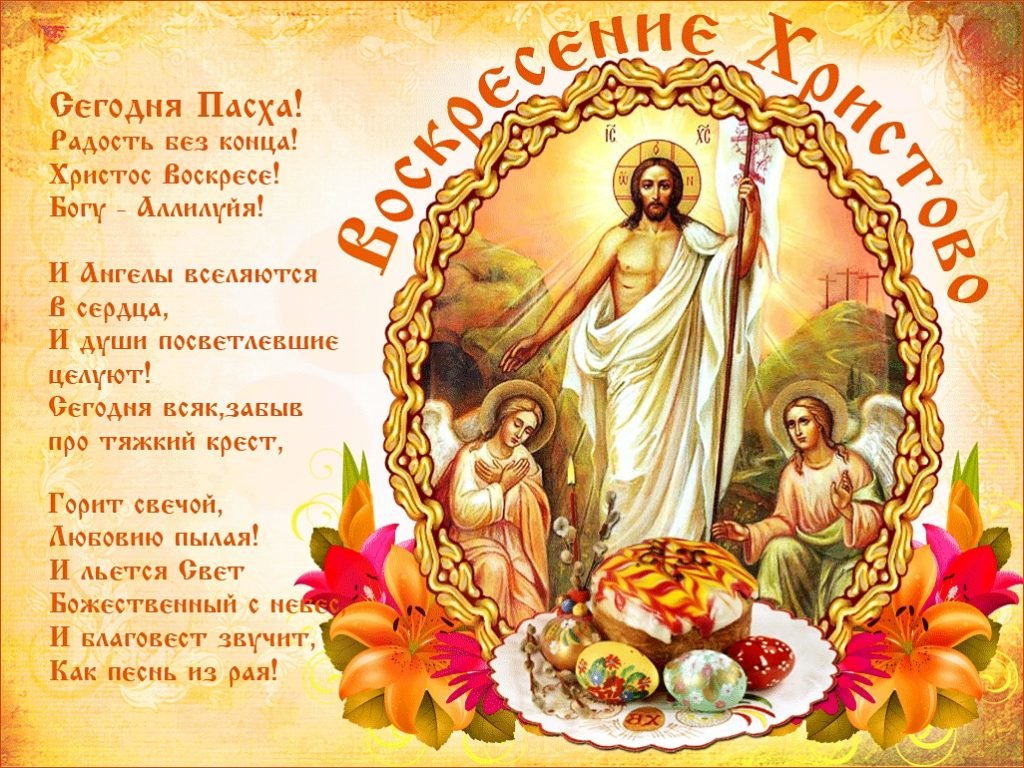 Все, красивые открытки к празднику пасхи