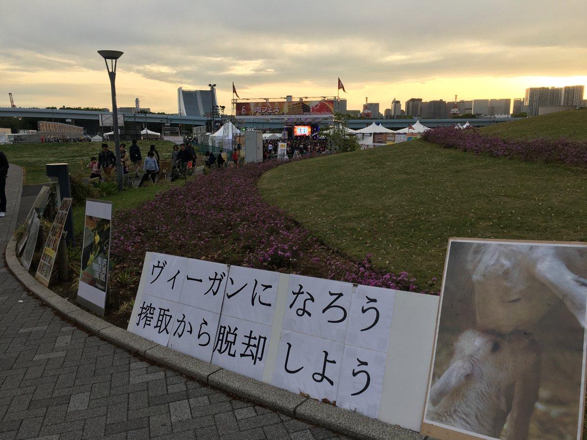 tweet  【炎上】東京 お台場の肉フェスで過激派ヴィーガンが抗議活動、子供が半泣き参加者ドン引き , NAVER まとめ