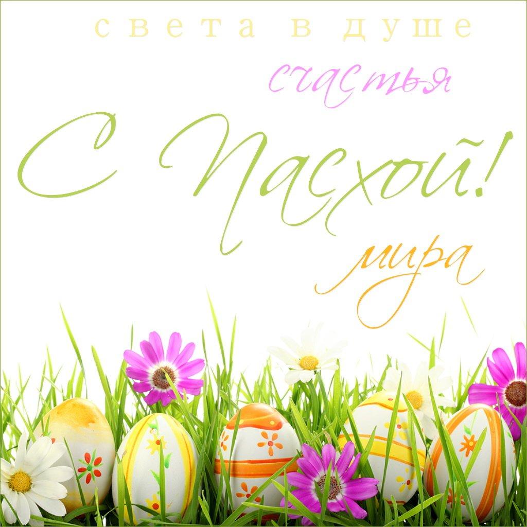 Картинки с надписью с праздником пасхи