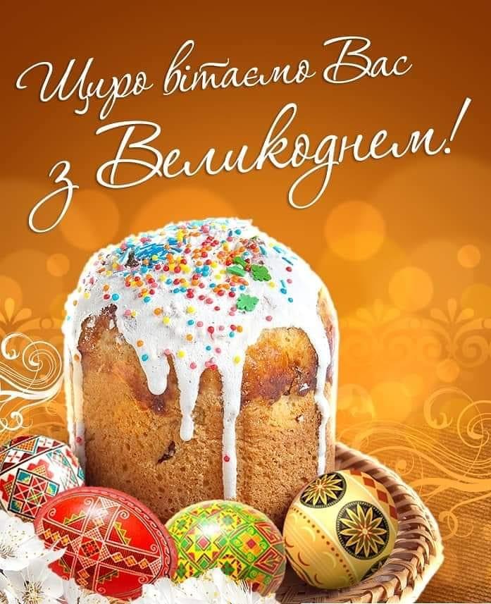 Поздравления пасхой украинские