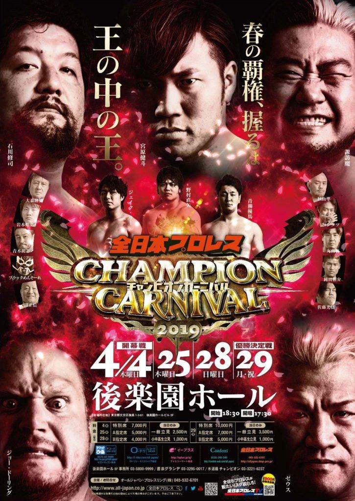 """AJPW: """"Champion Carnival 2019"""" Días 14 y 15 2"""