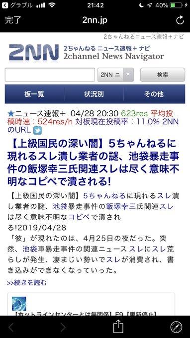 2 ちゃんねる ニュース 速報 ナビ
