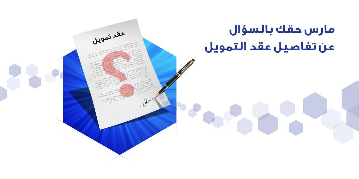 مصرف الراجحي Na Tviteru احرص على قراءة عقد التمويل والسؤال عن تفاصيله قبل التوقيع عليه اليوم العربي للشمول المالي