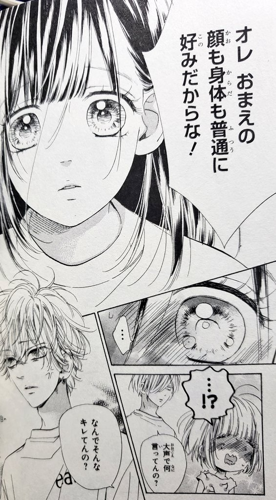 ハニーレモンソーダ 39話 ネタバレ