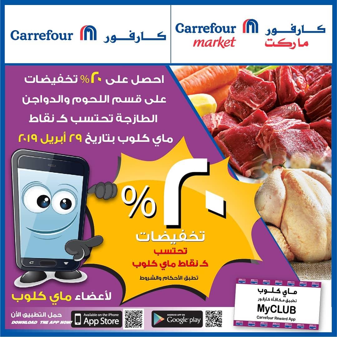 Carrefour Bahrain Carrefour Bah Twitter