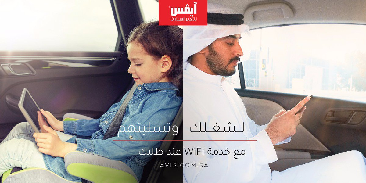 004ed1c509853 Get the WiFi service from  AVIS ..ask when booking our cars  Terms    conditions applypic.twitter.com cmMa8QLKQC